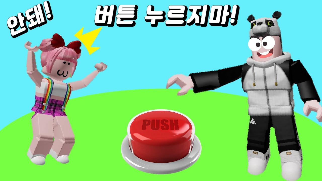 [로블록스] 안돼!! 버튼을 누르지마~!!!  누를때마다 엄청난 미션이 주어진다!! 친구들아 살아남아야해!! [꿈토이 꿈양이] roblox