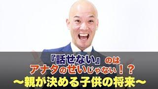 『話せない』のはアナタのせいじゃない!?〜親が決める子供の将来〜 <...