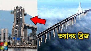 এই ব্রিজ গুলোতে হাটার সাহস আপনি স্বপ্নেও করতে পারবেন না   Top 5 Most Terrifying Bridges   Taza News