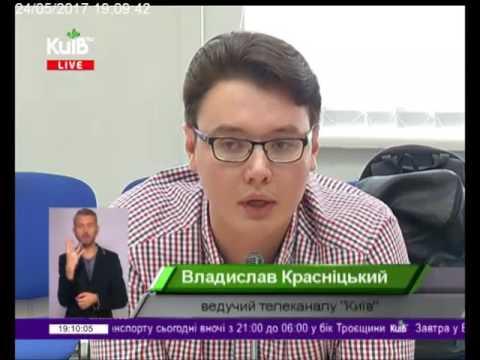 Телеканал Київ: 24.05.17 Столичні телевізійні новини 19.00