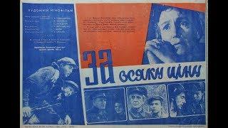 Любой ценой 1959