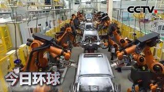 [今日环球] 聚焦中国两会 世界看两会 | CCTV中文国际
