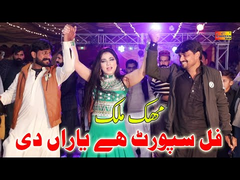 Sanon Full Support Hai Yaaran Di | Mehak Malik | New Dance ( Official Song ) #shaheenstudio