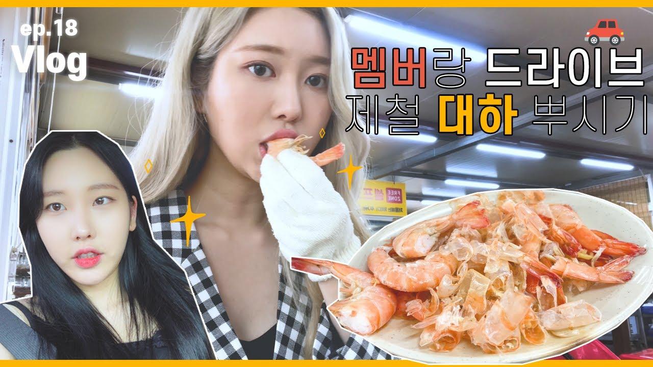 EP.18[J-log]우당탕탕 나윤이랑 드라이브🚘 갔다가 제철 대하 뿌셔뿌셔💥!! 셀프 새우버터구이🦐해먹은 썰...