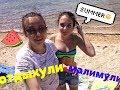 отдыхули малимули ДОНУЗЛАВ НОВООЗЕРНОЕ Крым как мы отдыхаем летом mp3