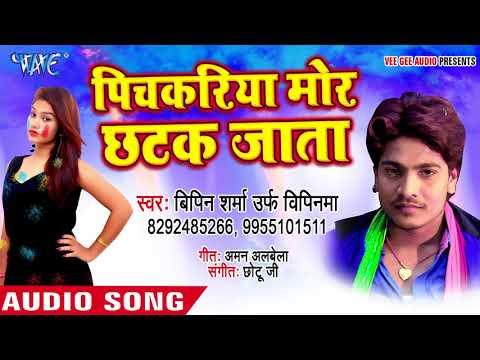 Pichkariya Mor Chhatak Jata Hai - Bipin Sharma Urf Bipinma - Bhojpuri Hit Holi Songs 2018