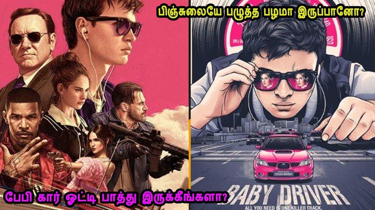 பேபி கார் ஓட்டி பாத்து இருக்கீங்களா?  Tamil Dubbed Reviews & Stories of movies
