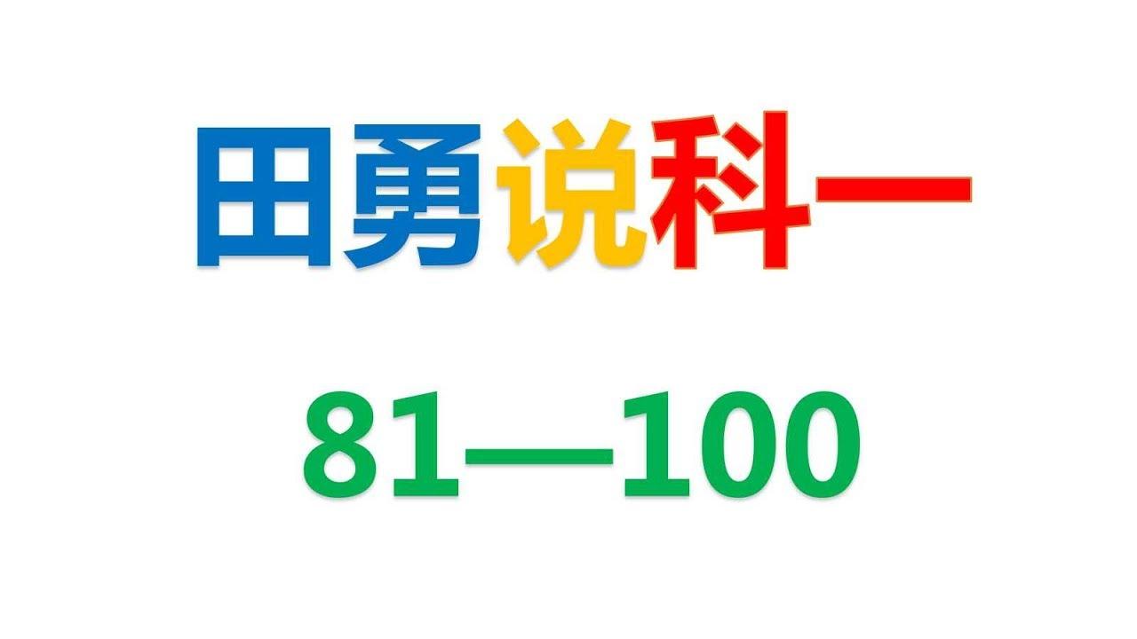 驾照科一考试_5、田勇说科一(81一100)驾照考试科目一题库讲解第1版一公众号 ...