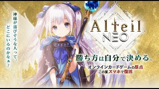 Alteil NEO Mobile Gameplay 卡牌對戰手機遊戲 (アルテイルNEO) Part2