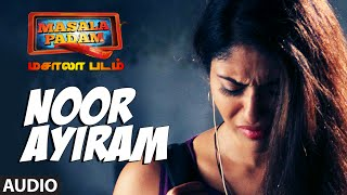 Noor Ayiram Full Song (Audio)    Masala Padam    Shiva, Bobby Simha, Gaurav, Lakshmi