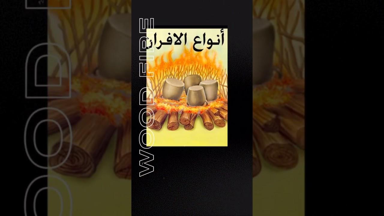أفران الخزف Ceramics Kilns Youtube