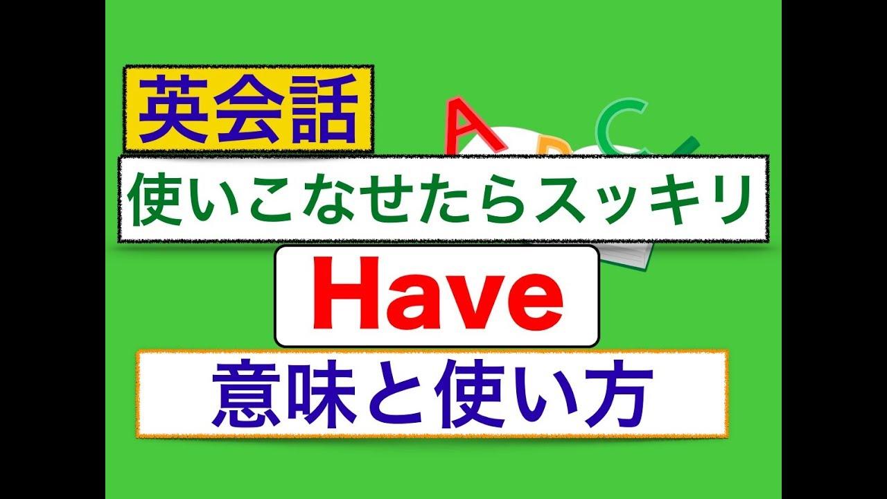 英語のHave:色んな意味と使い方が身につくレッスン動画(2018年版)