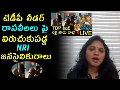టీడీపీ లీడర్ రాసలీలలు పై విరుచుకుపడ్డ జనసైనికురాలు | NRI Chinny Fires On Tdp Leader Sadhu rao | FFN