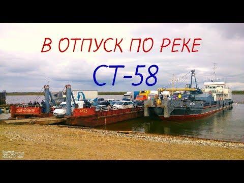 Путешествие / на теплоходе / СТ-58 / р.Печора /