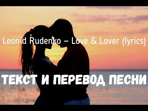 Leonid Rudenko feat Alina Eremia — Love & Lover (lyrics текст и перевод песни)