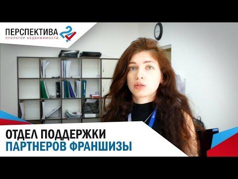 """ОТДЕЛ ПОДДЕРЖКИ ПАРТНЕРОВ ФРАНШИЗЫ ОН """"ПЕРСПЕКТИВА 24"""""""