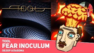 TOOL - FEAR INOCULUM [ОБЗОР АЛЬБОМА]