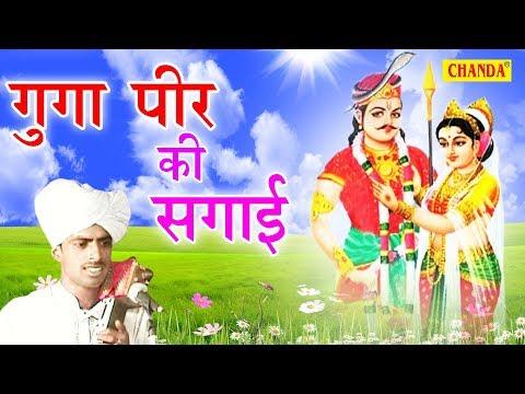 Guga Peer Ki Sagai | गुगा पीर की सगाई | Kala Ram | Letest Goga Bhajan | Sursatyam Muisc