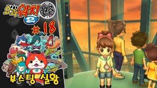요괴워치2 원조 실황 공략 #18 발견! 인어! 목표는 갈매기포구 [부스팅TV] (요괴워치 2 원조 본가 3DS / Yo-kai Watch 2)