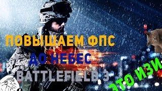 Как повысить фпс в Battlefield 3