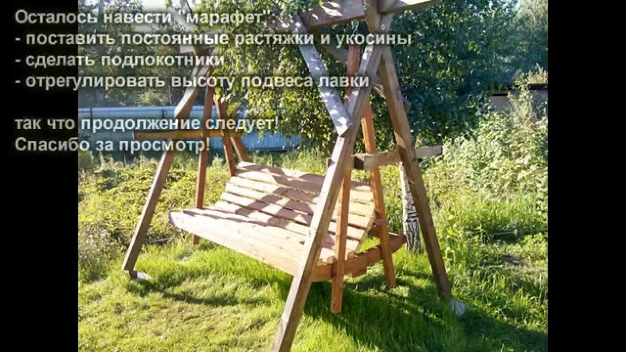 Изготавливаем и продаем деревянные качели. Размер сидения любой. Изготавливаем так же ра. Даугавпилс и р-он. Latvija · нов. 240 € · продаю качественный чехол для качелей. Сделан из плотной водонепроницаемой ткани. Сперед. Рига. Bosmere · нов. 95 € · izgatavojam jumta pārklajumu dārza šupoliem.