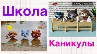 LPS / ШКОЛА VS  КАНИКУЛЫ/ Littlest pet shop