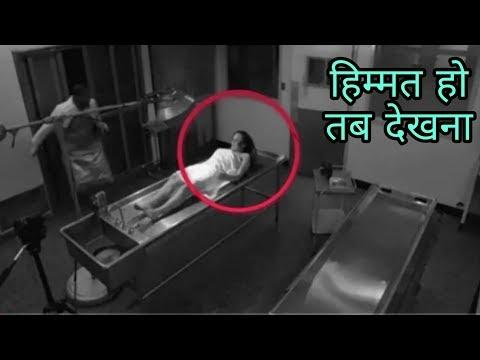 भूतों हुए कमरे में रिकॉर्ड !!  Jab bhoot hue camere me record !! Bhuton ki sachi ghatnaaye