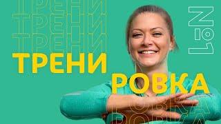 11 легких упражнений Фитнес тренировка на каждый день Вкусно жить с Таней Литвиновой