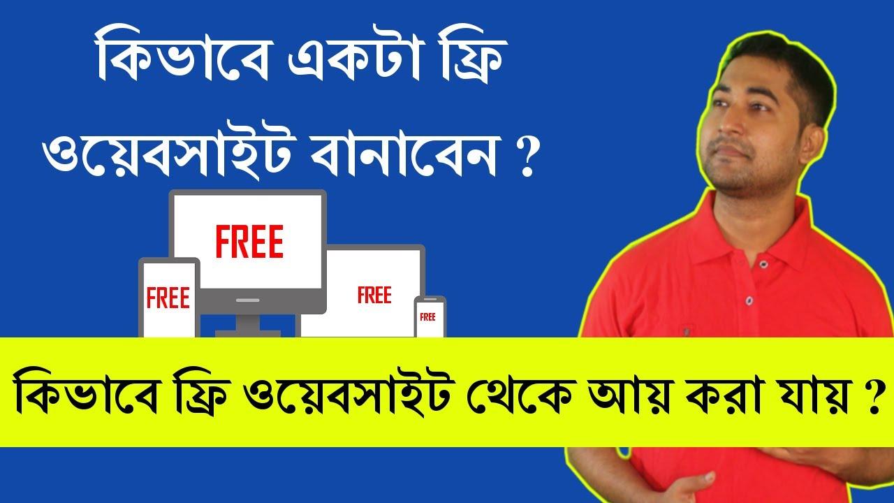 How to Create a Free Website Using Blogger Bangla Tutorial #Imrajib