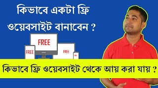 How to Create a Free Website Bangla Tutorial - Ways to Make Money Online Using a Free Website