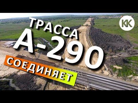Трасса А-290 Новороссийск-Керчь соединит Крымский мост и Краснодарский край (М-4)