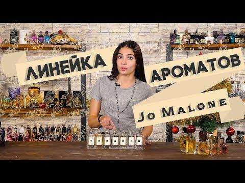 Легкие и простые ароматы Jo Malone