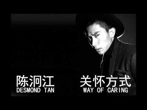 陈泂江 Desmond Tan - 关怀方式 Guang Huai Fang Shi
