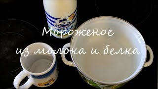 Мороженое из молока и белка   Культура питания