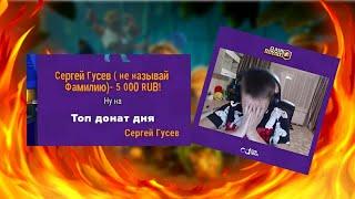 ХОЛДИКУ ПОДПИСЧИК ЗАДОНАТИЛ 10000 РУБЛЕЙ НА СТРИМЕ
