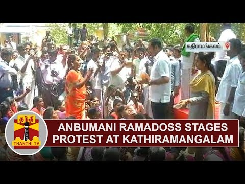 PMK Leader Anbumani Ramadoss stages protest at Kathiramangalam | Thanthi TV