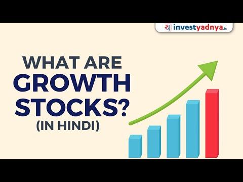 Growth Stocks क्या होते है - Hindi | Growth Stocks कैसे पहचाने | शेयर मार्किट के Basics