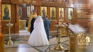 Венчание(Венчание: Это таинство мы склонны считать самым значимым в жизни молодоженов. Ведь брак, заключенный в прав..., 2016-02-16T03:07:37.000Z)