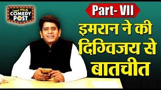 Digvijaya Calls Imran Khan   Comedy Post   Capital TV