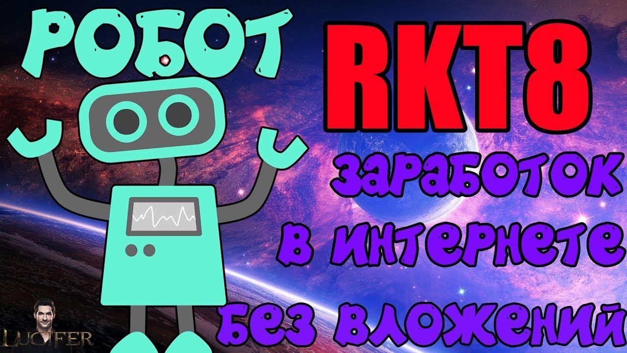 Робот Rkt8 как Выполнять Задания!? | Заработок в Интернете (Скрипт BIG BEN SHOP ОБЗОР) Автозаработо