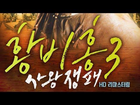 황비홍3 사왕쟁패 Once Upon A Time In China 3 OST