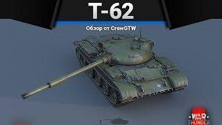 Т-62 СЛОЖНО, НО ИГРАБЕЛЬНО в War Thunder