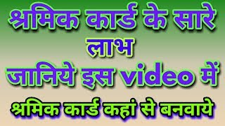 shramik card ke labh in hindi. shramik card ke fayde in hindi. श्रमिक कार्ड के लाभ व फायदे हिंदी मे।