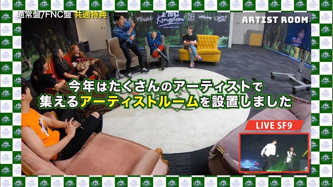 【N.Flying】7月8日発売『2019 FNC KINGDOM -WINTER FOREST CAMP-』DVD/Blu-rayの特典映像バックステージ&メイキングダイジェストを公開!
