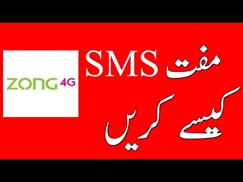 How to Send Free SMS on Any Mobile Number from Zong SIM