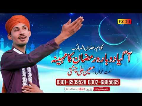 aa gaya dobara ramzan ka mahina  Moin Ali Chishti naat sharif video