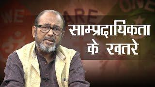 भारतीय समाज के समक्ष साम्प्रदायिकता के ख़तरे