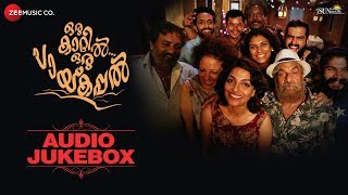 Oru Kaatil Oru Paykappal Full Movie Audio Jukebox | Shine, Mythili & Sreelakshmi
