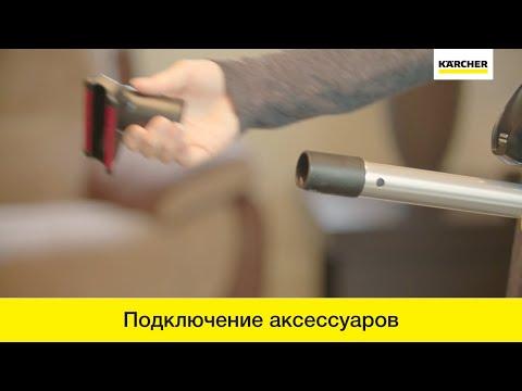 Как подключать аксессуары к пылесосу VC 5