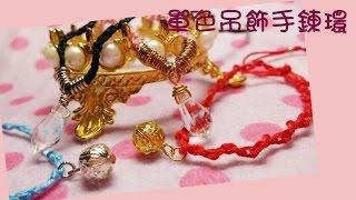 【飾品】D.I.Y教學 - 單色吊飾手鍊環 | Bracelet